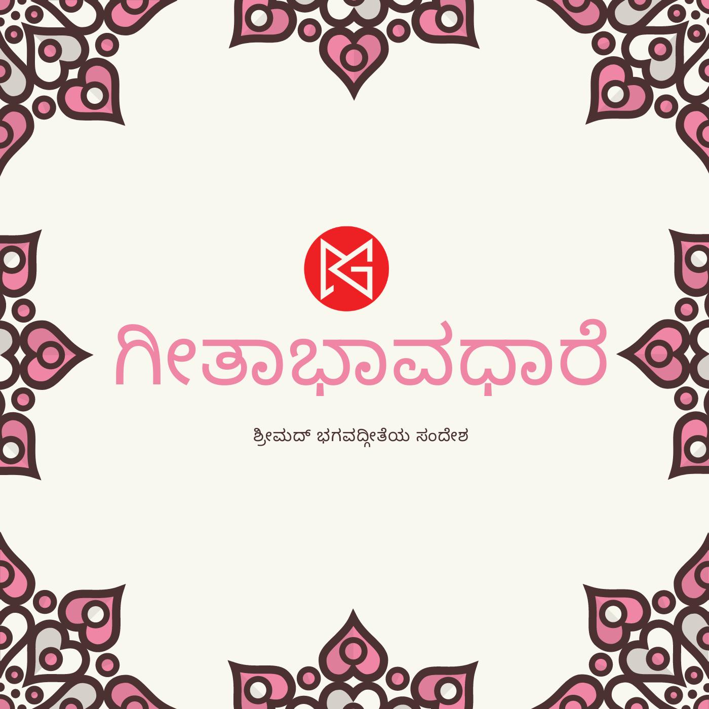 Geetabhavadhare – Radio Girmit